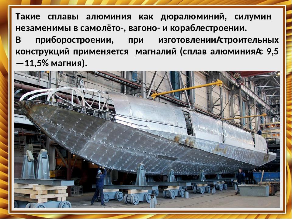 Алюминиевые сплавы (литейные, деформируемые): применение, свойства, марки