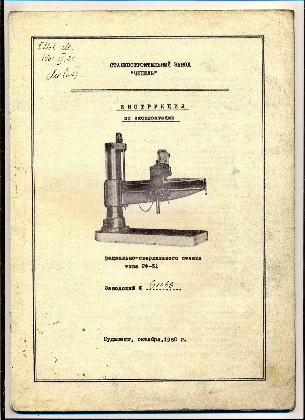 Радиально-сверлильный станок 2м55: технические характеристики