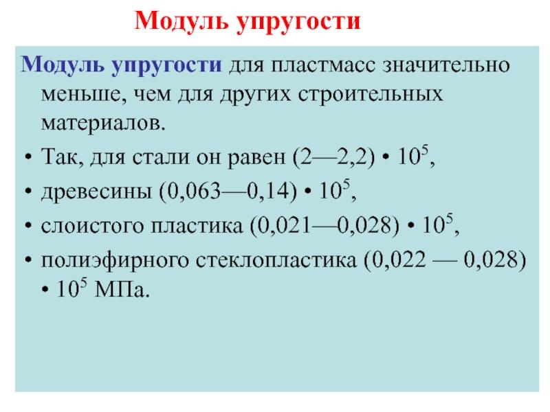 В каких единицах измеряется модуль упругости