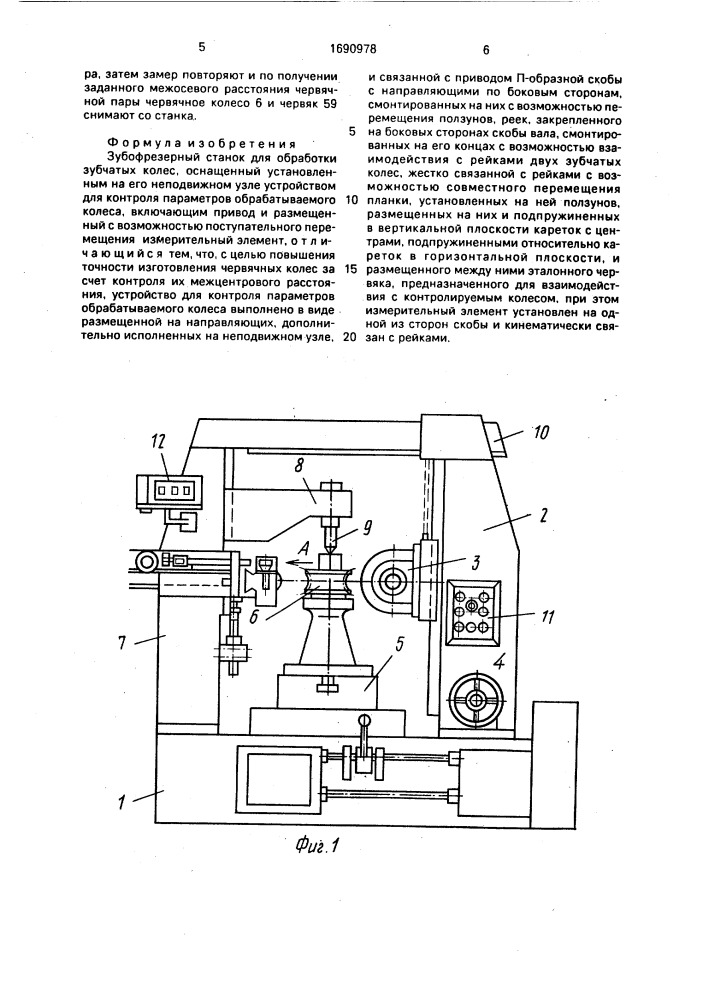 53в30п станок зубофрезерный вертикальный полуавтомат схемы, описание, характеристики