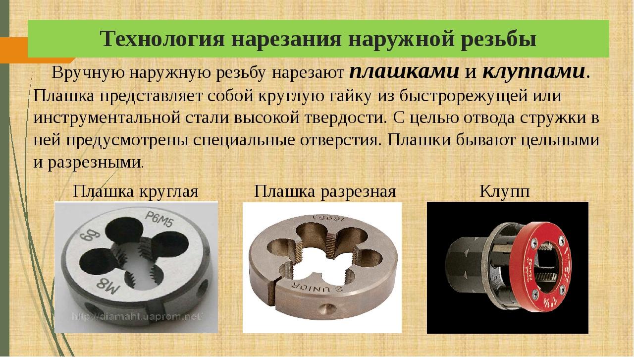 Виды плашек для нарезания резьбы - технические характеристики и свойства плашек