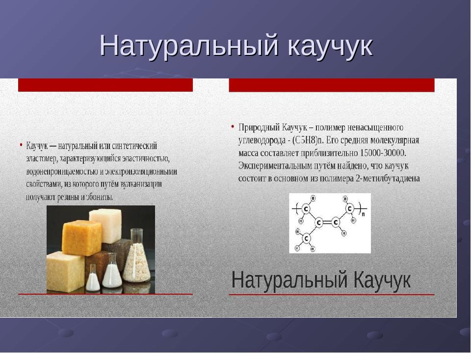 Каучук (химия, 10 класс) – молекулярная формула