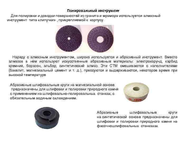 Доводка-притирка поверхности детали, составы притирочной пасты
