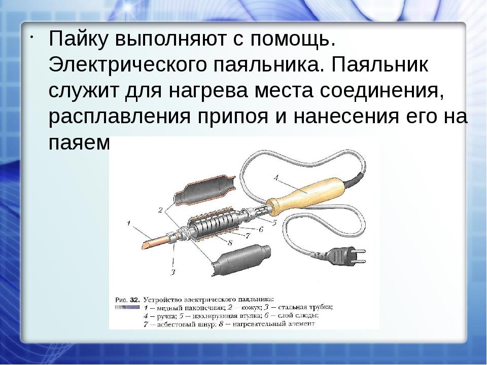 Импульсный паяльник: принцип работы, инструкция по пользованию
