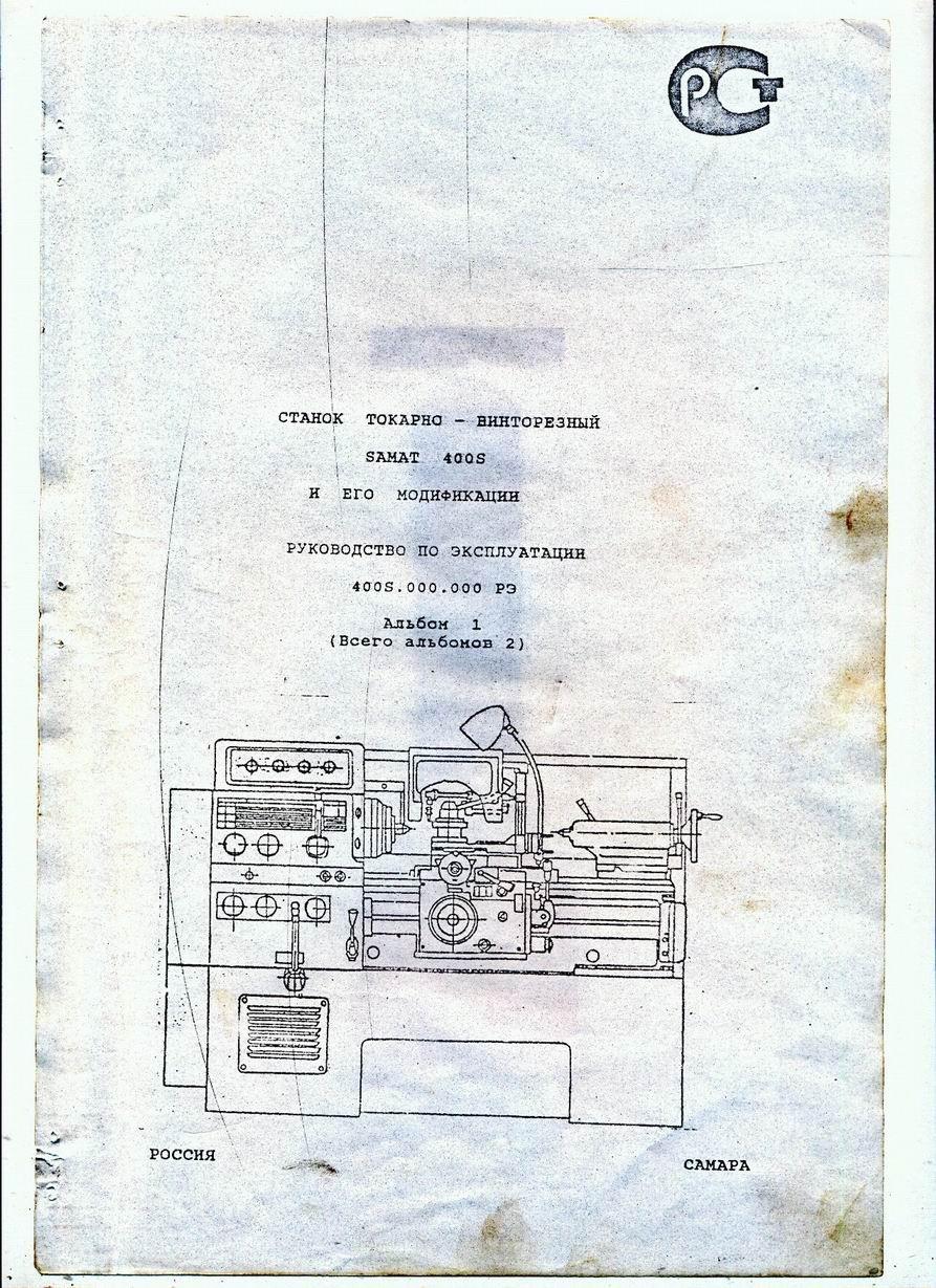 1616 станок токарно-винторезный универсальныйпаспорт, схемы, описание, характеристики