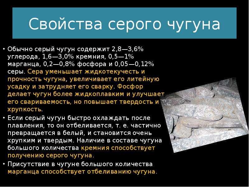 Как отличить чугун от стали, железа и алюминия в домашних условиях