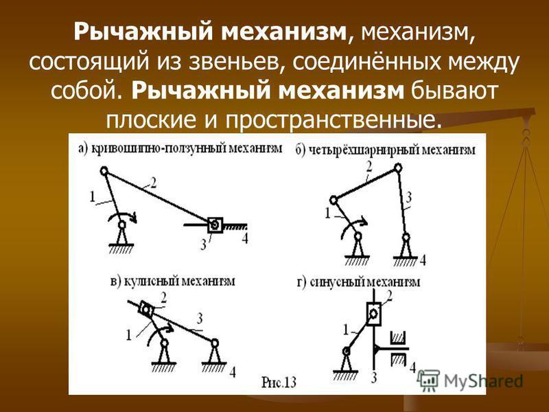 Рычажные механизмы анализ, типы, применение устройство, классификация, расчеты | строитель промышленник