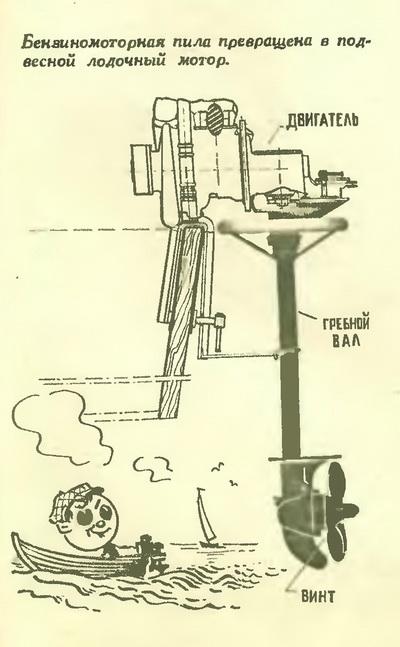 Самоделки из бензопилы своими руками: пошаговые инструкции