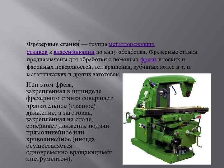 Фрезерный станок с чпу: классификация устройства и основные отличия