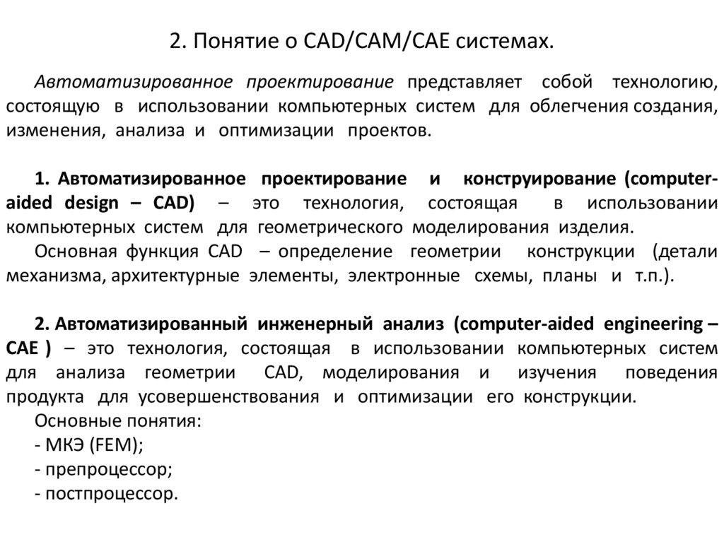 Cad/cam системы среднего уровня