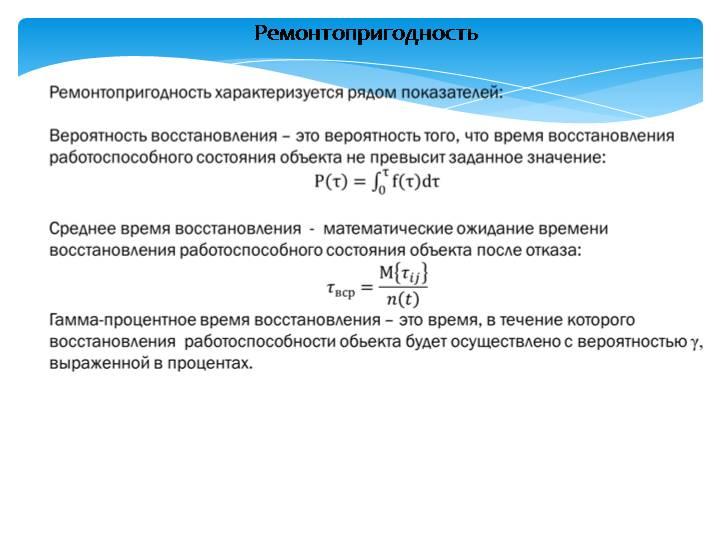 Р 50-84-88: рекомендации. аппаратура радиоэлектронная бытовая. показатели и оценка ремонтопригодности и контролепригодности
