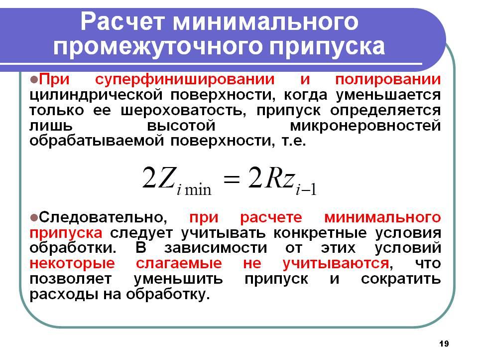 Расчет припусков на механическую обработку поверхностей отверстия в заготовке с отверстием æ216+0,046