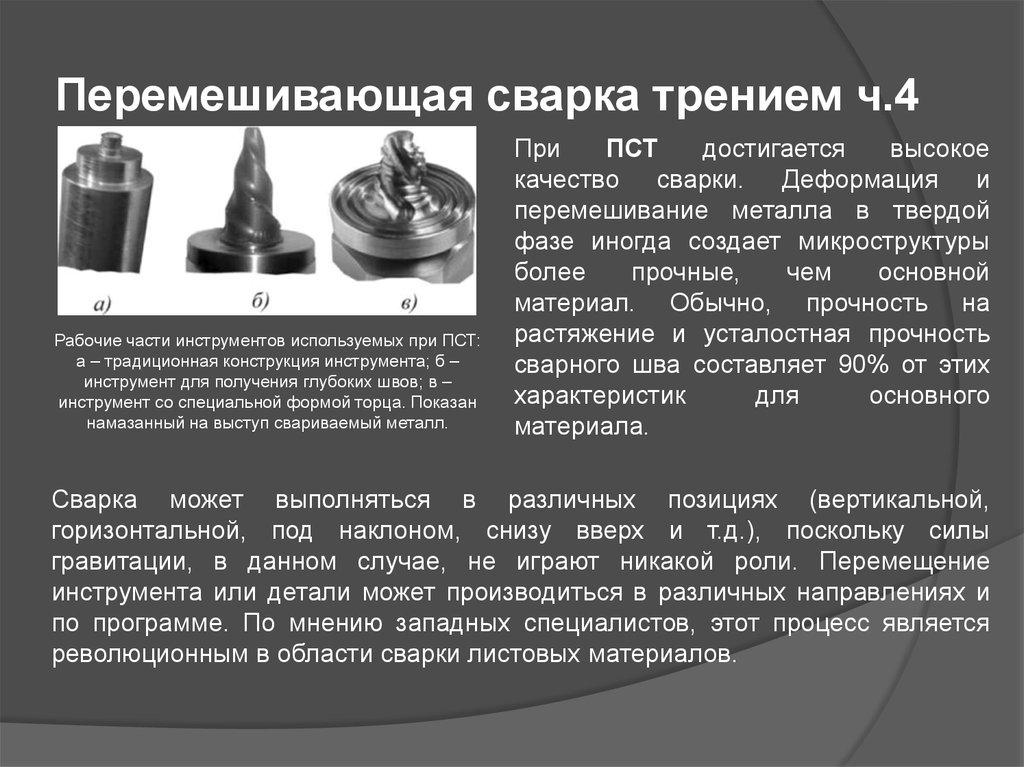 Сварка трением, принцип, применение, схема и технология