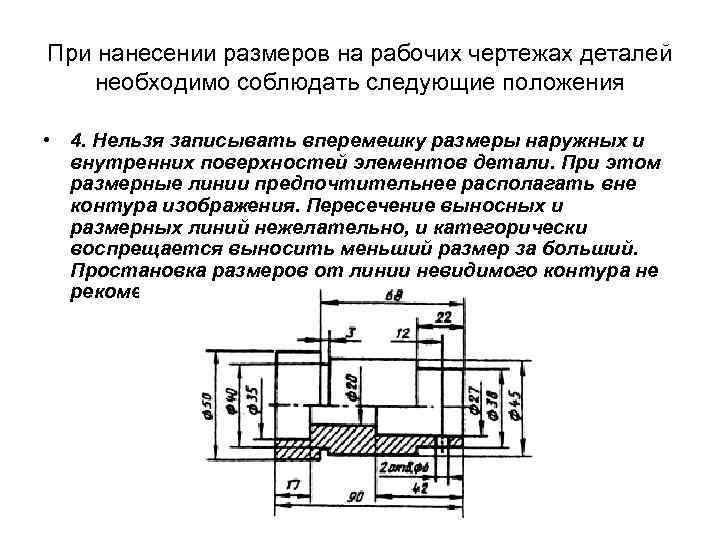 Гост 2.320-82 ескд. правила нанесения размеров, допусков и посадок конусов - скачать бесплатно