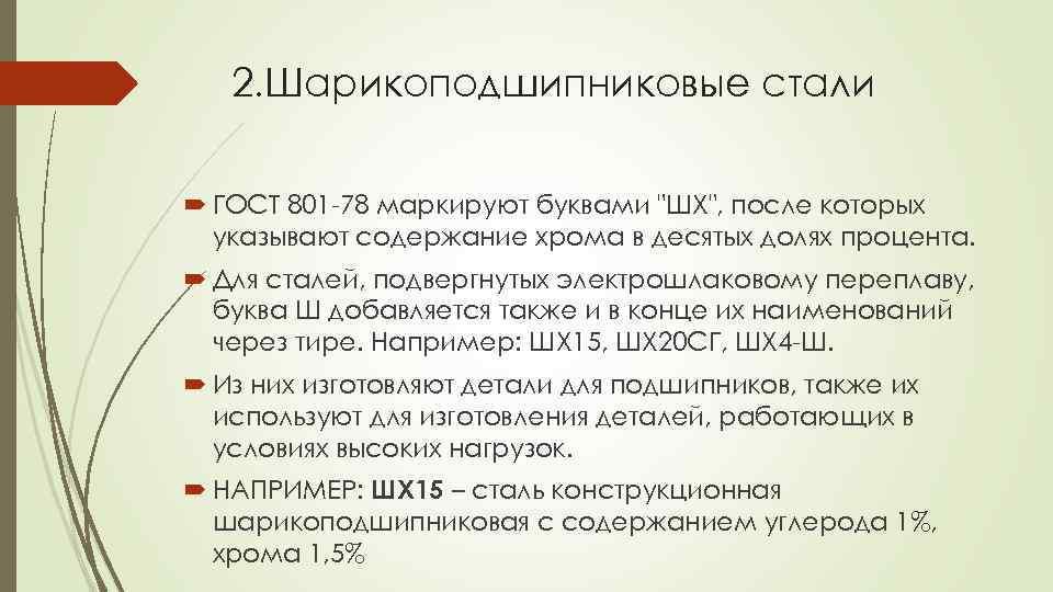 Сталь шх15