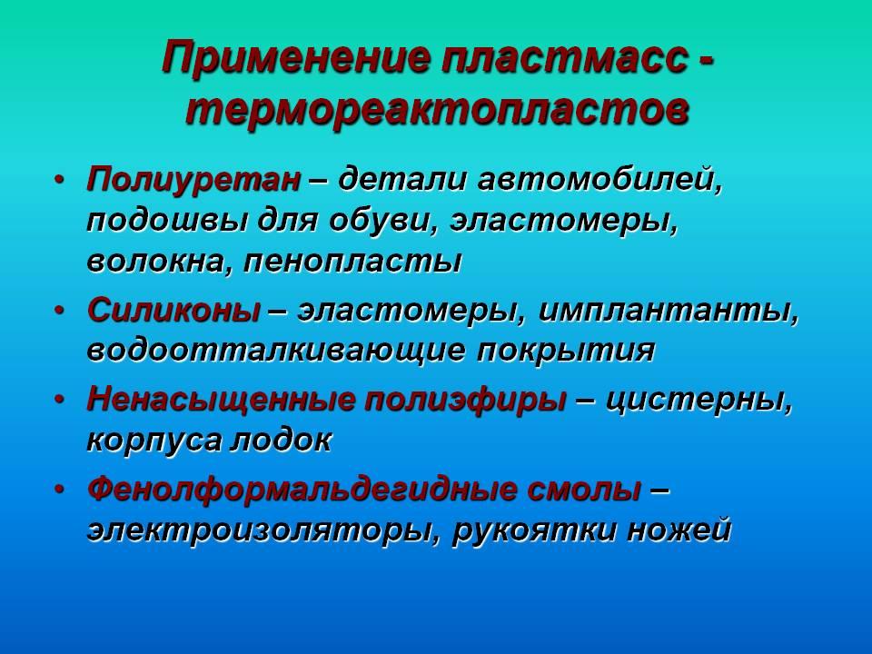Термопластичные полимеры