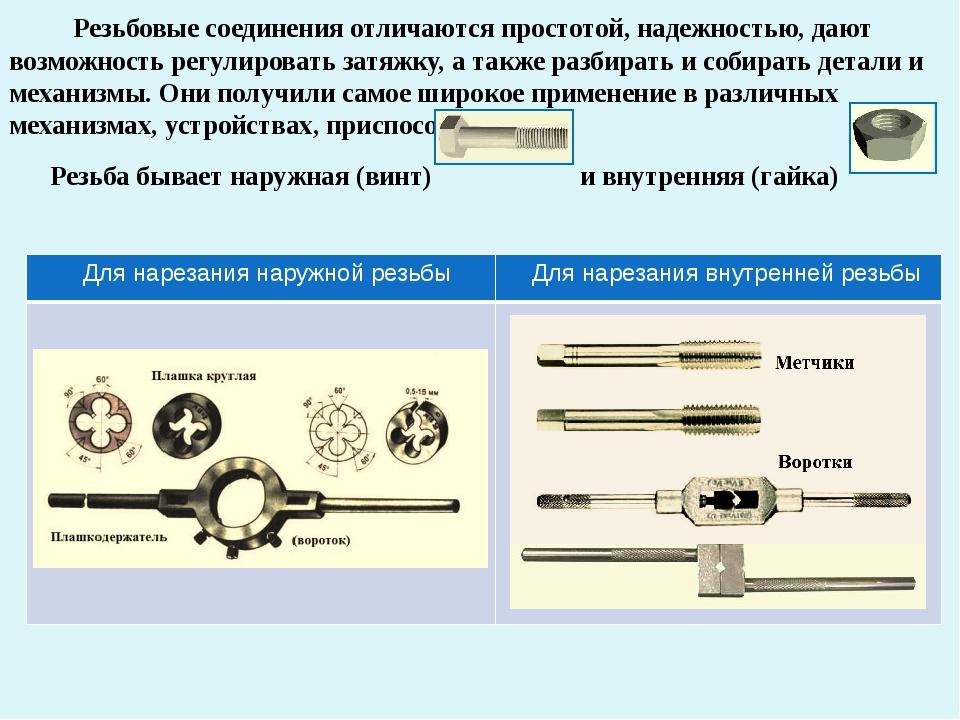 Плашка для нарезания резьбы: виды, конструкция, особенности использования