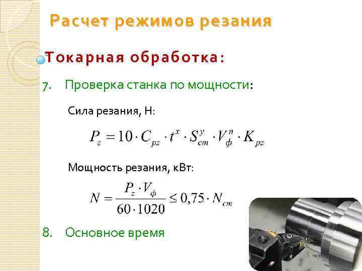 Режимы резания при токарной обработке: таблица, формулы расчетов, выбор скорости — как рассчитать глубину, подачу на оборот при точении
