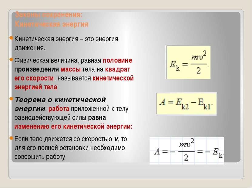 Чему равна потенциальная энергия упруго деформированной пружины - moy-instrument.ru - обзор инструмента и техники
