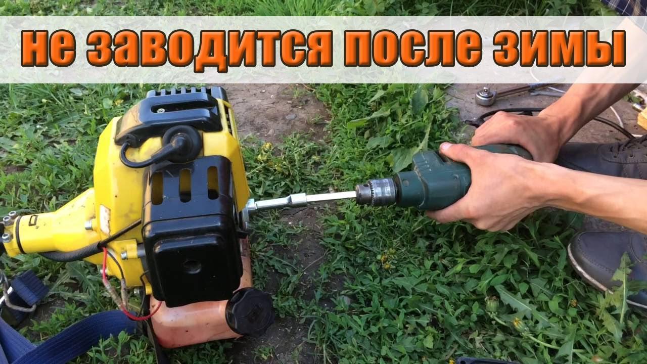 Триммер бензиновый stihl не крутится головка