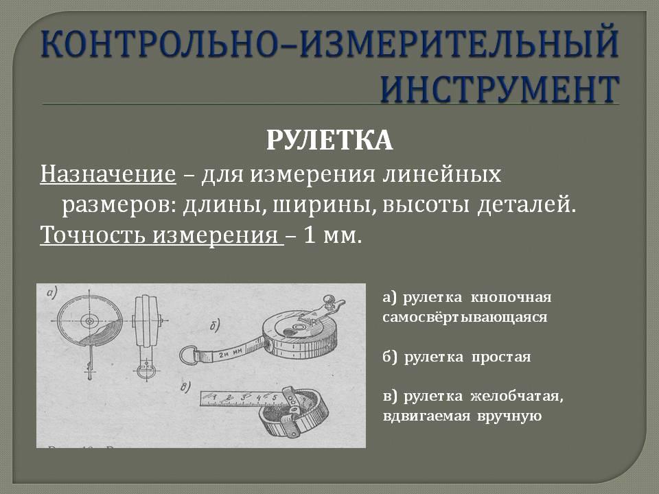 Контрольно-измерительные и разметочные инструменты