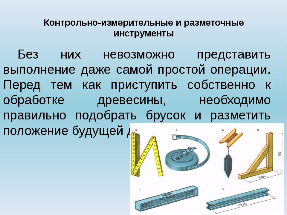 Контрольно-измерительные и разметочные инструменты. столярные и плотничные работы
