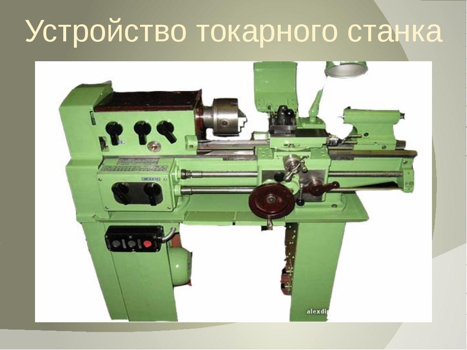 Токарный станок с чпу по металлу: назначение, принцип работы, виды