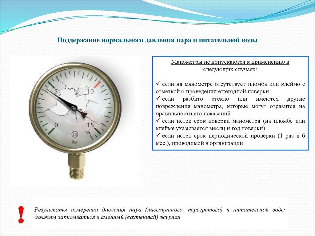 Рд 34.11.412-96 «методические указания. калибровка средств измерений на энергопредприятиях электроэнергетики. организация и порядок проведения»