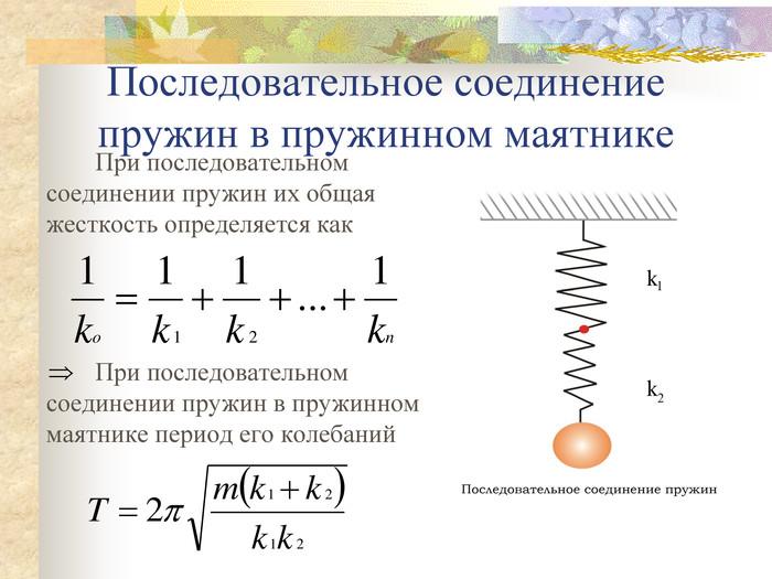 Коэффициент жесткости пружины: определение, формулы, измерение