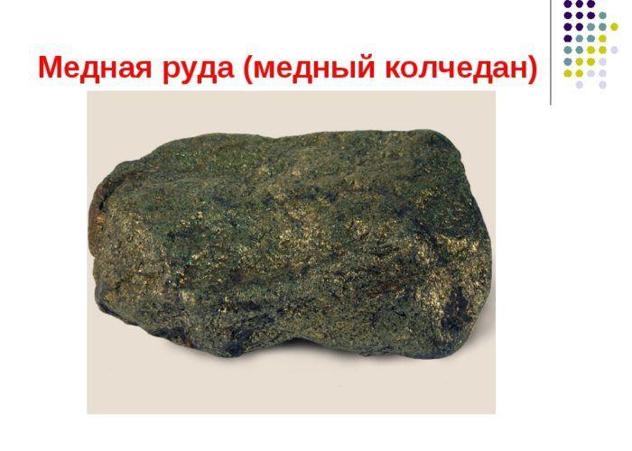 Медная руда — месторождения, добыча, виды, переработка