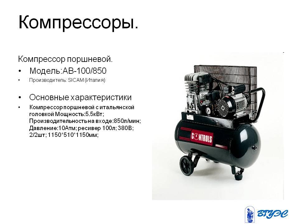 Критерии выбора компрессоров разных видов