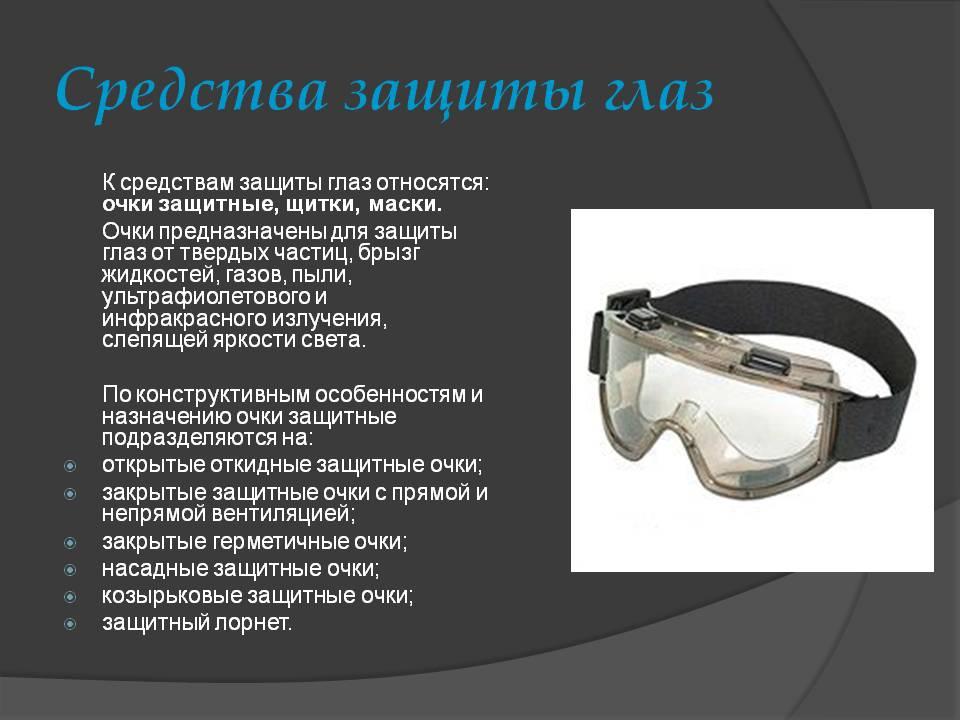 Защитные очки для работы с болгаркой (23 фото): особенности и виды. советы по выбору стеклянных очков для защиты