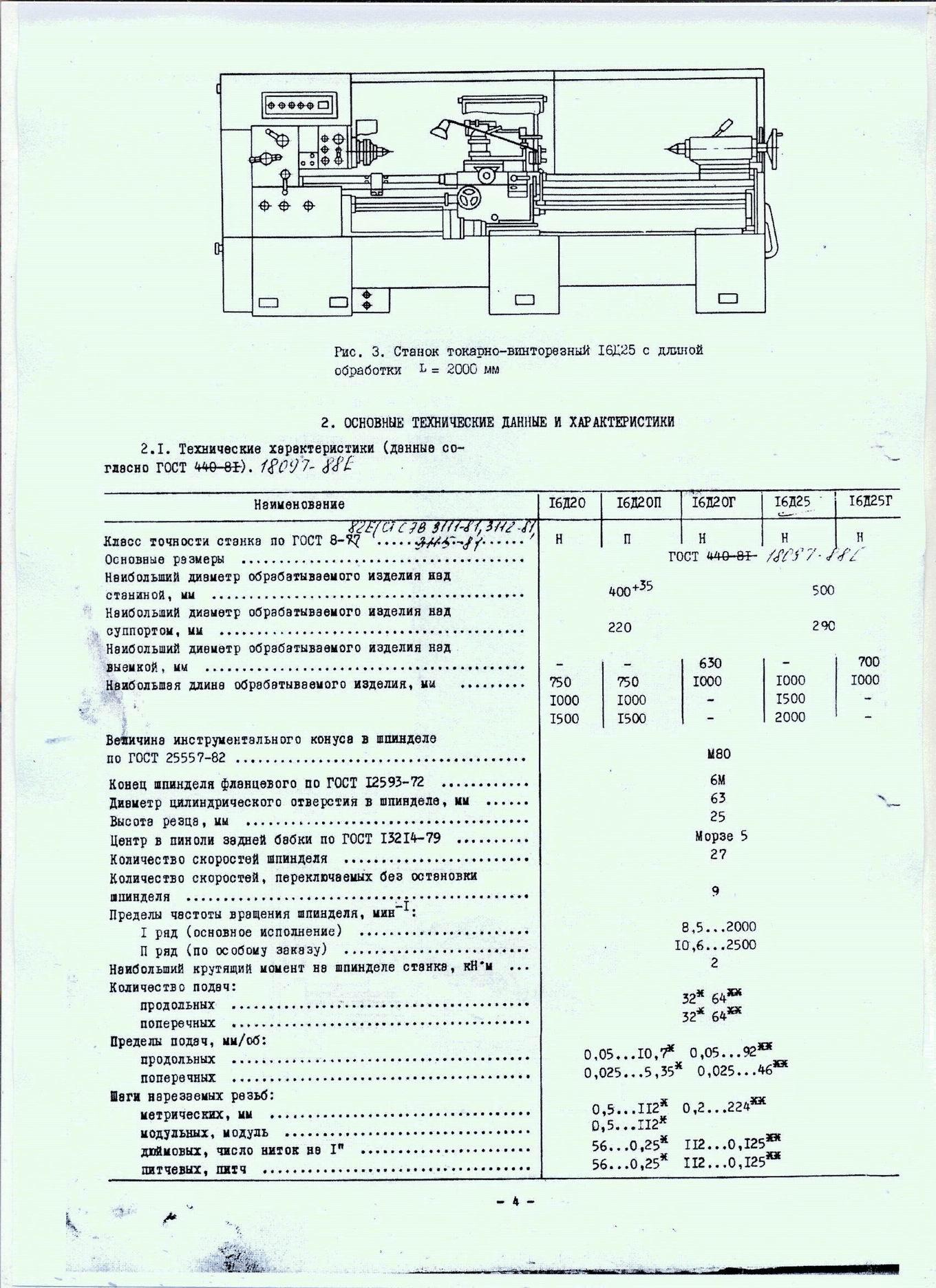 Токарно-винторезный станок 1в62г
