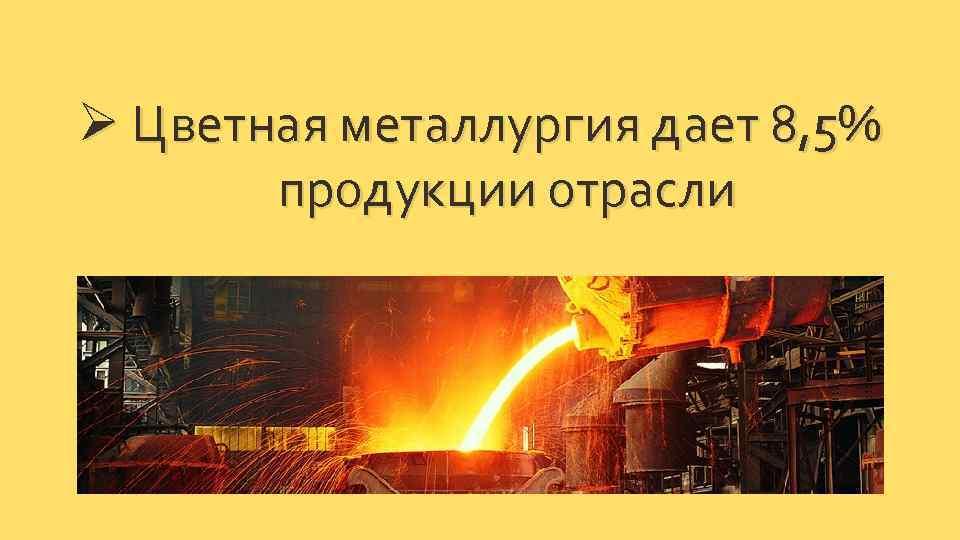 Чёрная металлургия — википедия. что такое чёрная металлургия