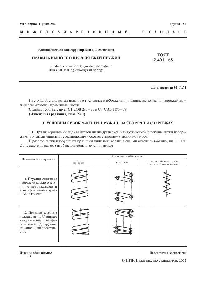 Гост 2.401-68 единая система конструкторской документации. правила выполнения чертежей пружин, скачать текст, статус, информация о документе