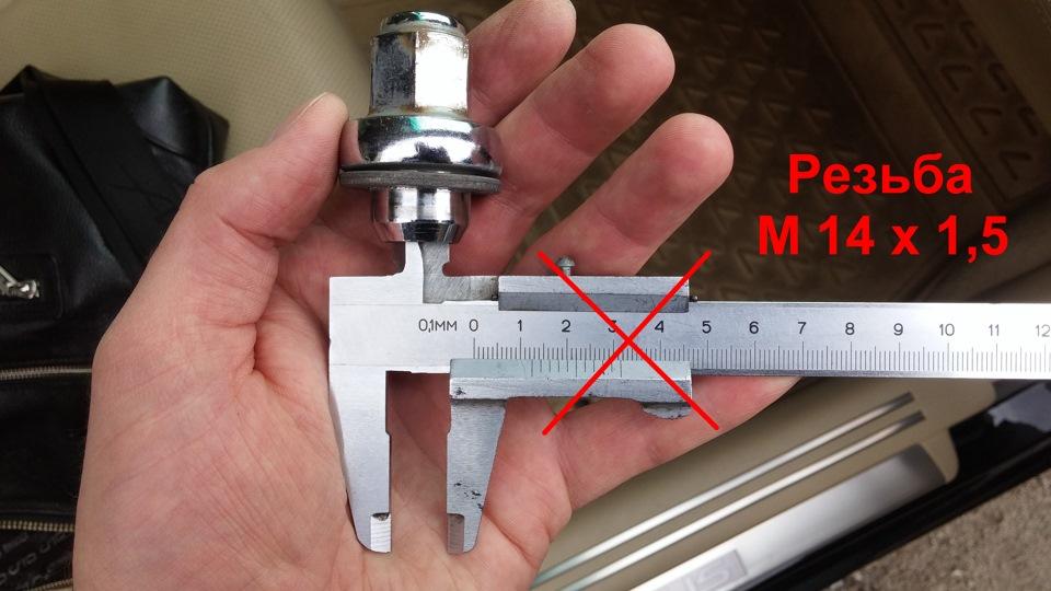 Как измерить резьбу гайки? - металлы и металлообработка