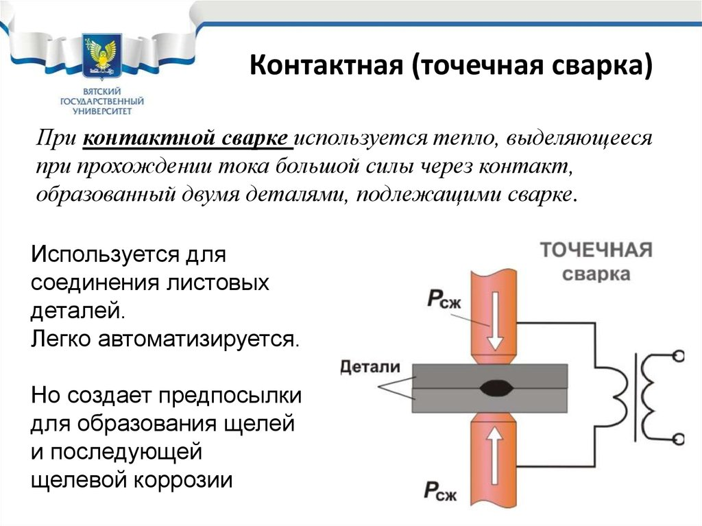 Как сделать аппарат точечной сварки: технология контактной сварки и схемы сборки