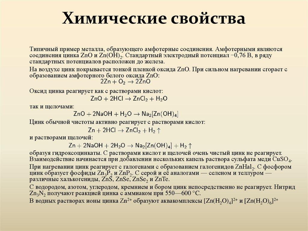 Цинк. описание, свойства, происхождение и применение металла - mineralpro.ru