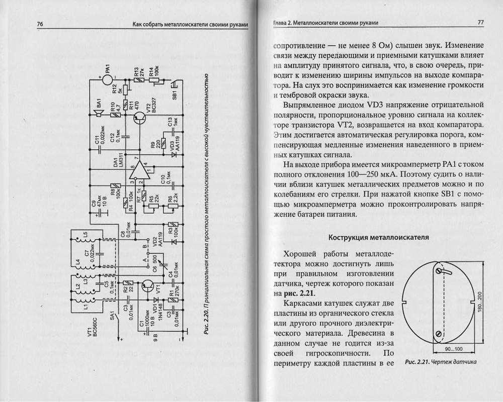 Самоделки металлоискатели: простые идеи с инструкциями