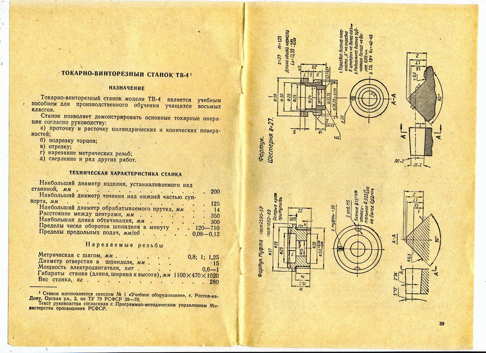 Токарный станок тв-4: технические характеристики и особенности