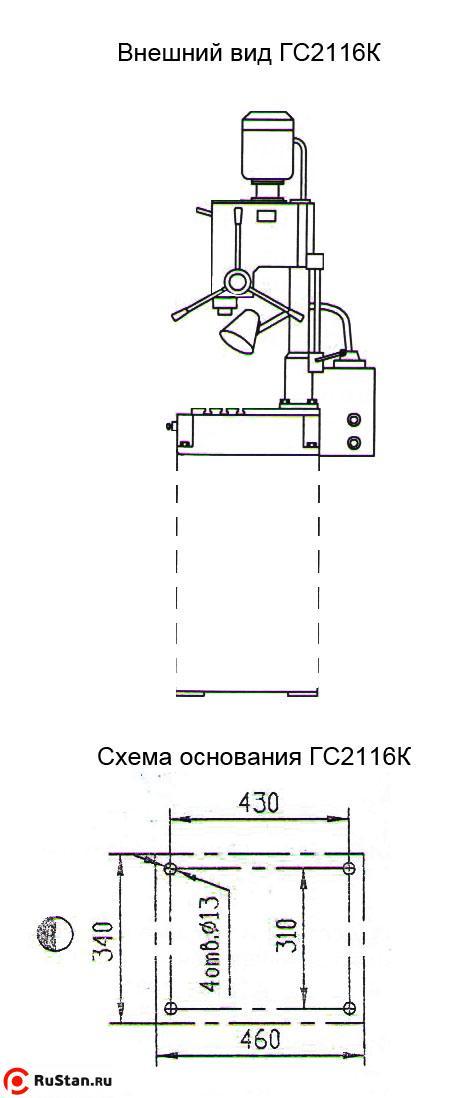 Настольно-сверлильный станок  гс2116м