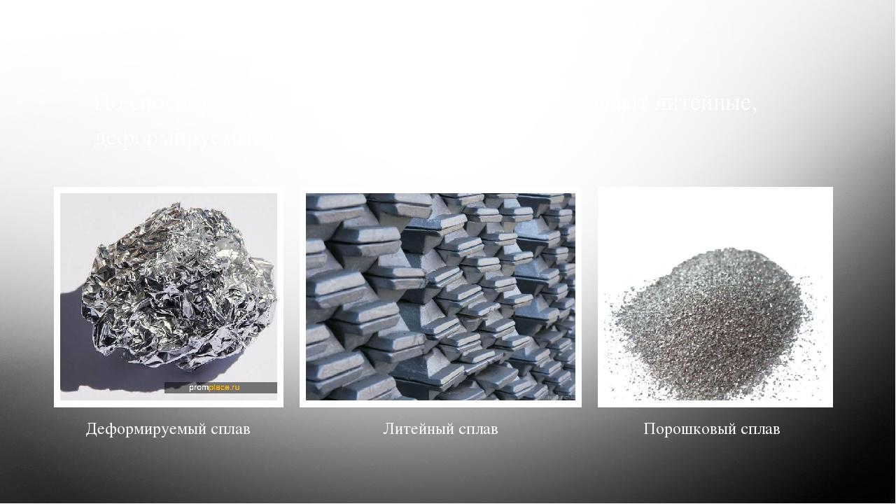 Алюминиево-магниевые сплавы