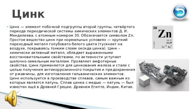 Цинк: производство и применение