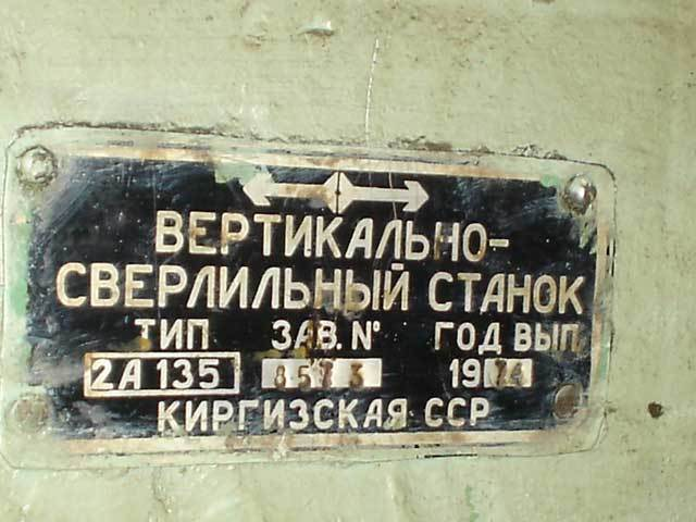 Вертикально-сверлильный станок 2н135