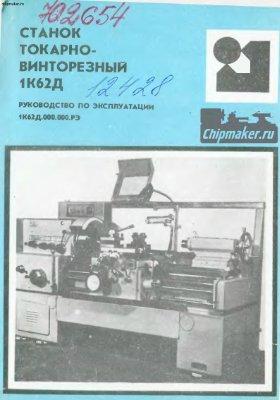 1м65 станок токарно-винторезный универсальныйсхемы, описание, характеристики