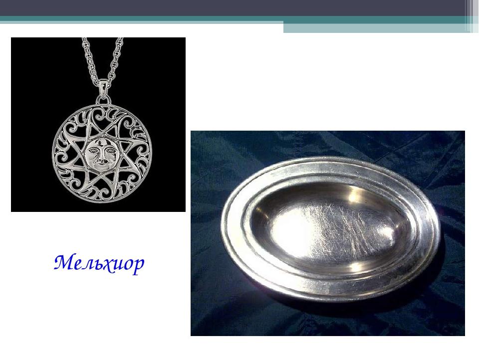 Нейзильбер • что такое нейзильбер • состав нейзильбера • отличия от мельхиора и серебра