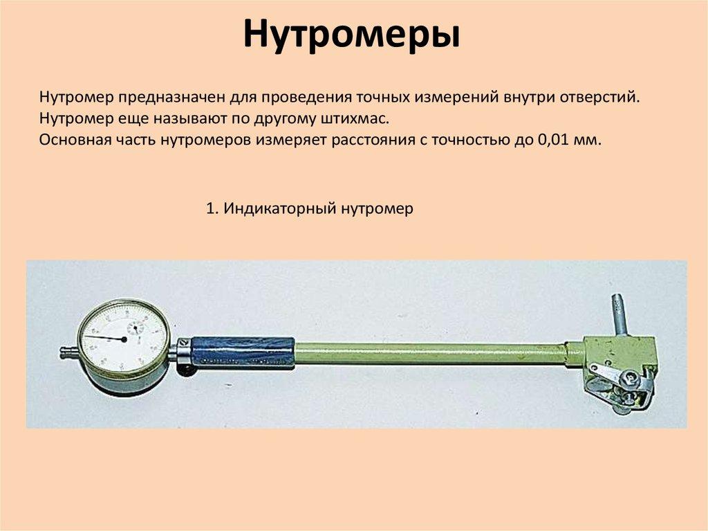 Проведение измерений нутромером. | штангель