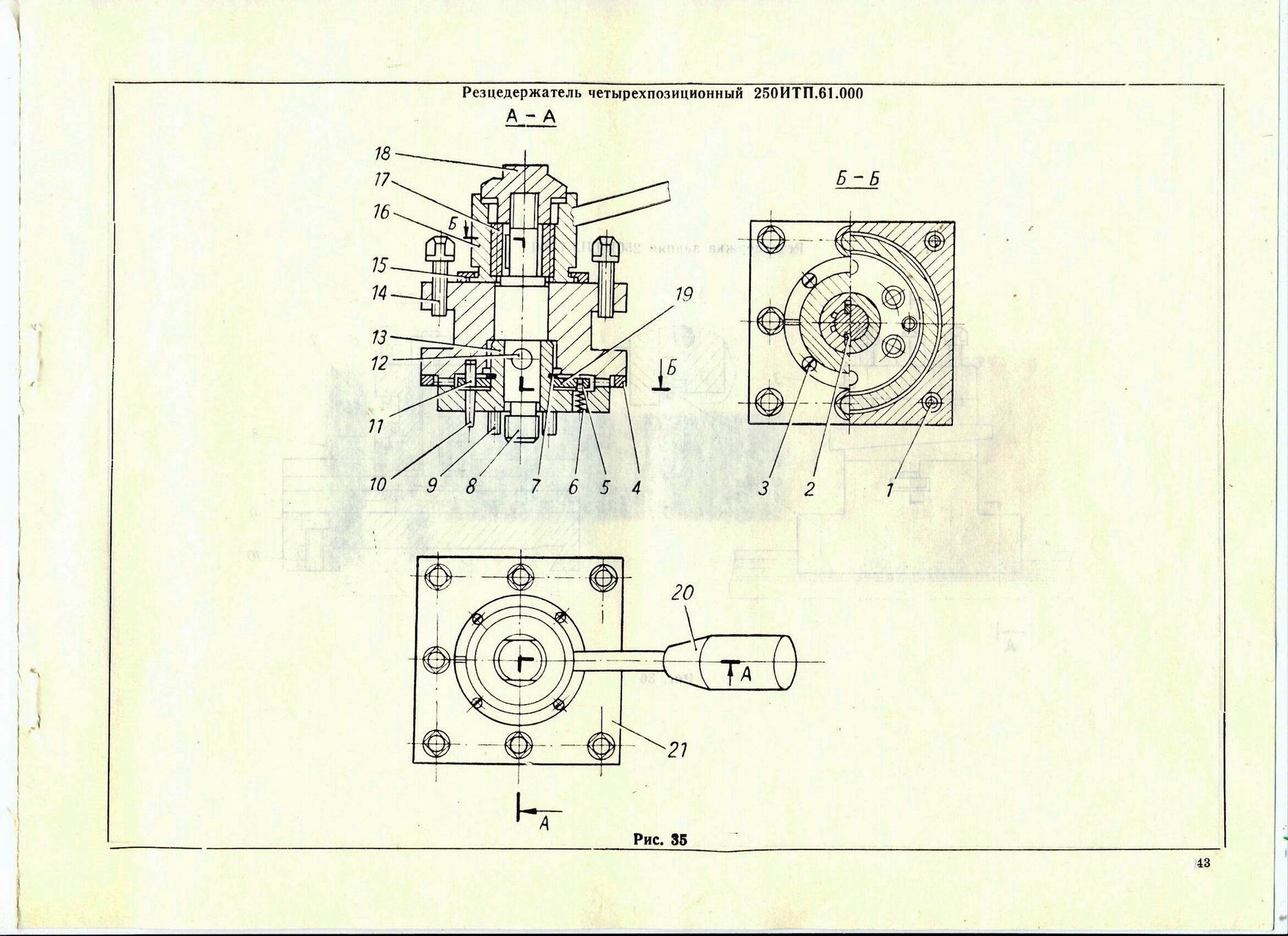 Резцедержатели для токарных станков