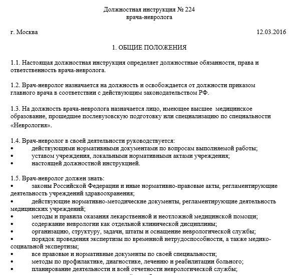 Доклад о профессии столяр - морской флот