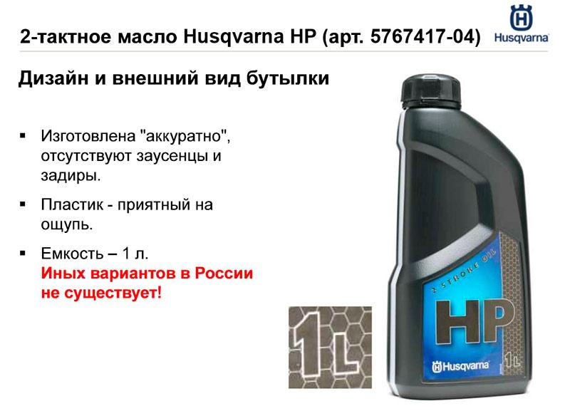 Какое масло заливать в бензопилу: выбираем лучшее